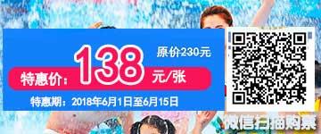 138元水魔方微信购票-人在旅途.jpg