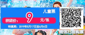 水魔方微信购票-儿童票.jpg