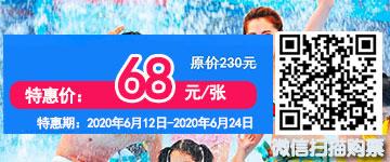 水魔方微信购票-2020年68元.jpg
