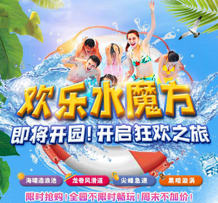北京欢乐水魔方开园特惠活动