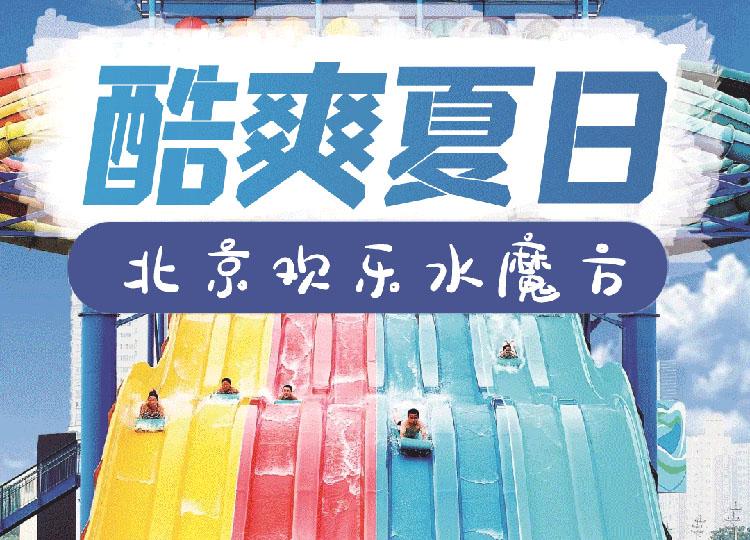 北京欢乐水魔方10周年跨年超值卡上线